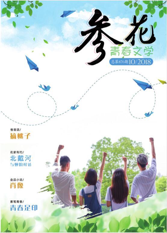 2018年《参花・青春