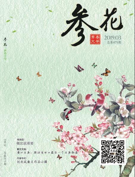 2019年《参花・青春