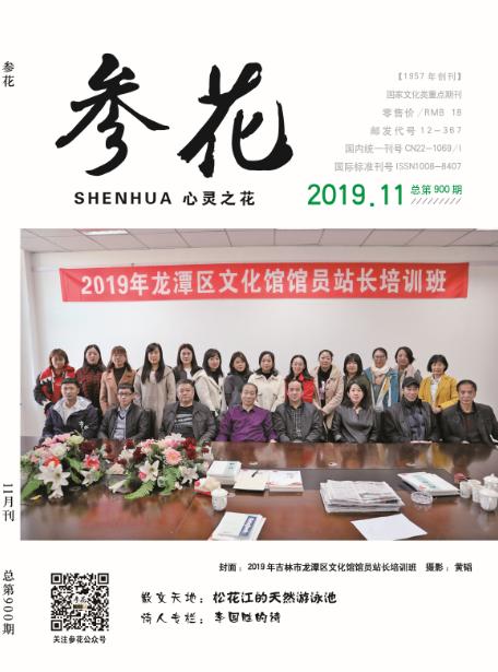 2019年《参花》11期