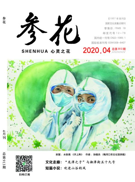 2020年《参花》4期上