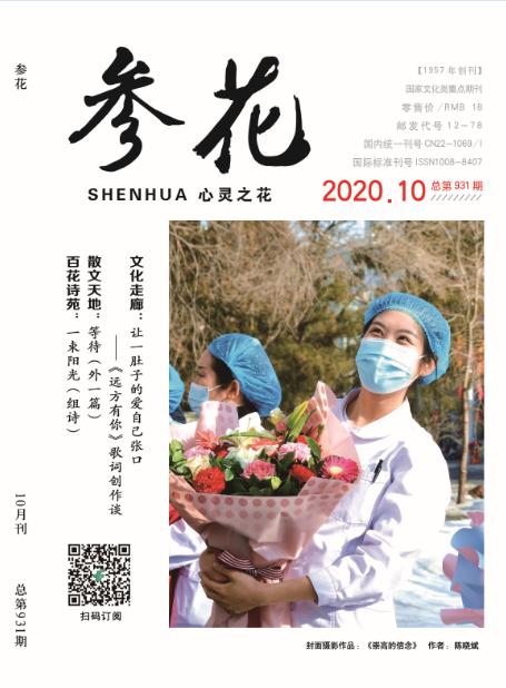 2020年《参花》10期