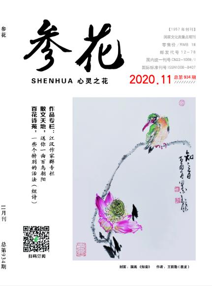 2020年《参花》11期