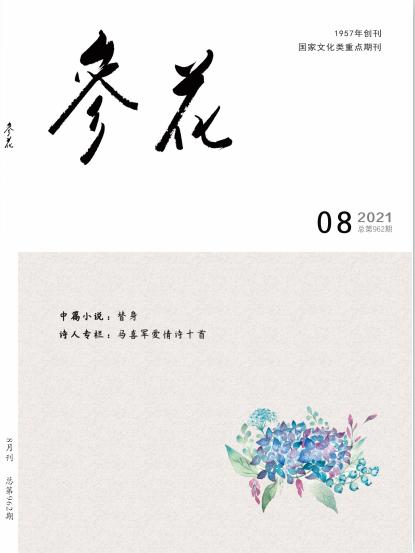 2021年《参花》8期中
