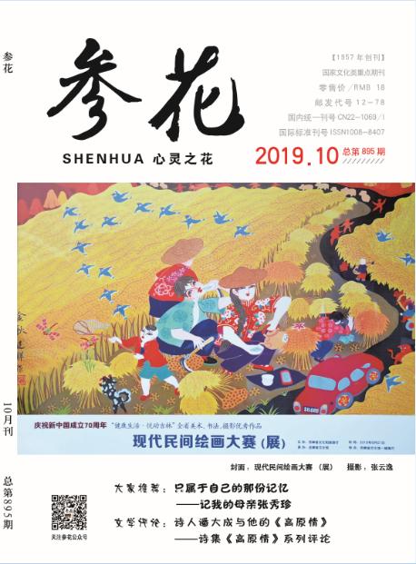 2019年《参花》10期
